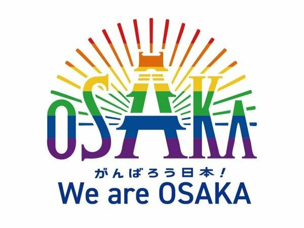 【がんばろう日本!We are OSAKA!】