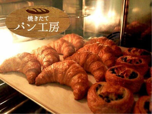 【焼きたてパン工房】朝食メニューに焼き立てのクロワッサンと、デニッシュをご用意しております。