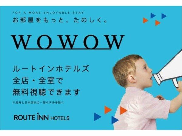 お部屋をもっと、たのしく。宿泊のちょっとした楽しみとして、WOWOWの番組を是非ご覧ください!