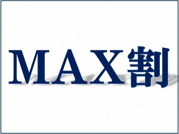 MAX割(素泊りプラン)