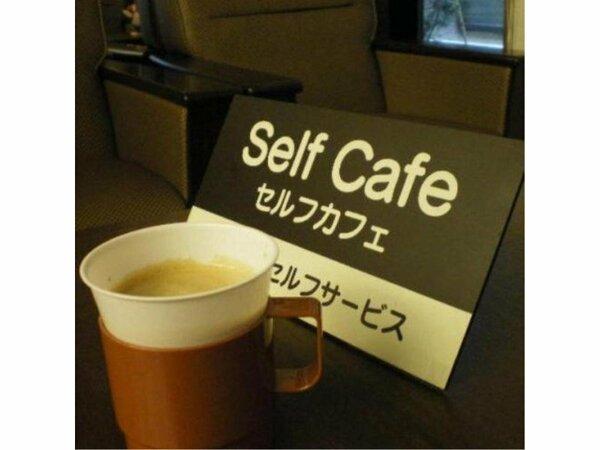 ロビーにて無料でご利用頂けるセルフカフェをご用意しております♪