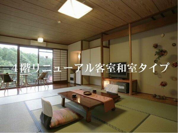 平成21年にリニューアルした4階客室【和室タイプ】のご紹介。