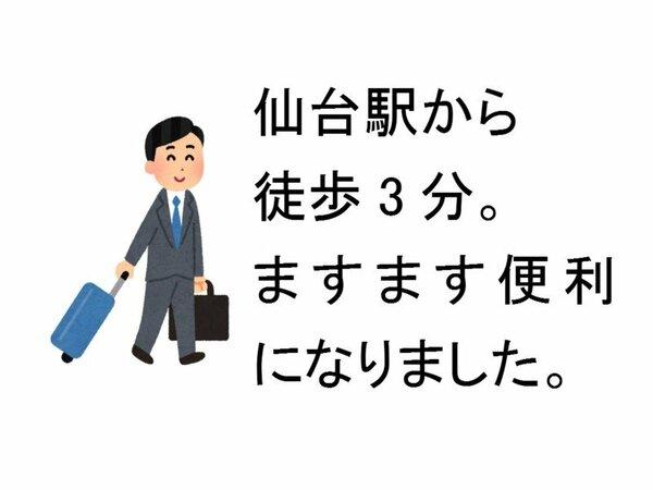 仙台駅徒歩3分。ますます便利に。