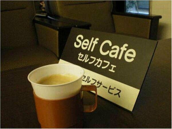 香り豊かなコーヒーがお出迎え致します(セルフサービス)