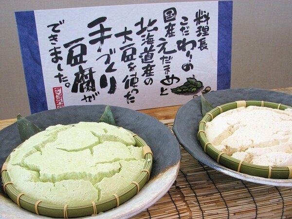 【朝食バイキング】料理長こだわりの手づくり豆腐