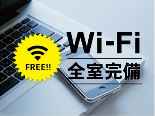 全客室に無料Wi-Fiスポットを設置しました。PCやスマホ等Wi-Fiが使える全ての機器で使用可能です。