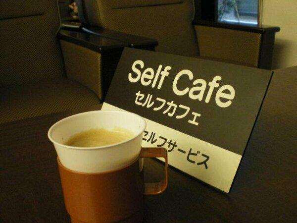 チェクイン時には、薫り高いコーヒーでお出迎え(セルフカフェ)