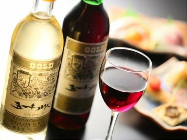 信州ワインで人気の高い「五一ワイン」をご夕食と一緒にどうぞ。