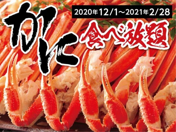 かに食べ放題 ※紅ずわい蟹は爪と脚のご提供となります。