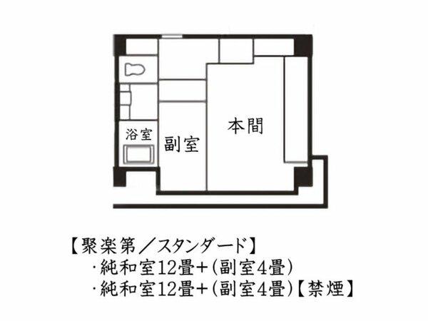 【聚楽第/スタンダード】純和室12畳+(副室4畳)