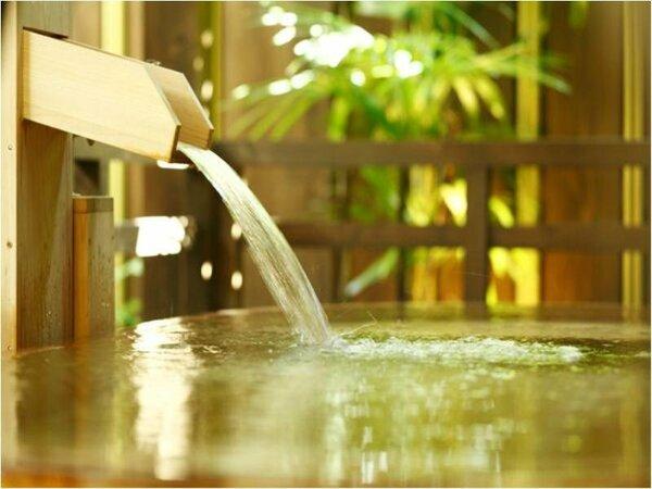 2本の自家源泉からかけながされる新鮮な温泉