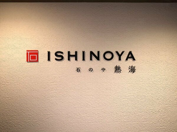 【ISHINOYA熱海】