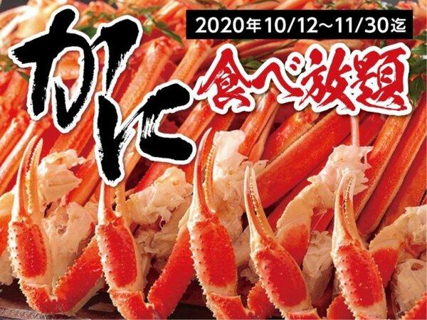 2020 秋 豪華グレードアップバイキング 10/12~11/30 かに食べ放題
