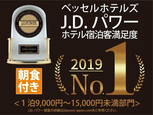 J.Dパワー受賞