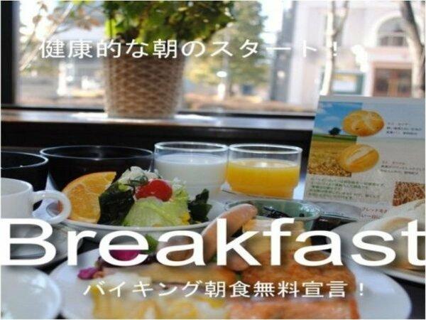 豊富なメニューの朝食無料バイキング♪