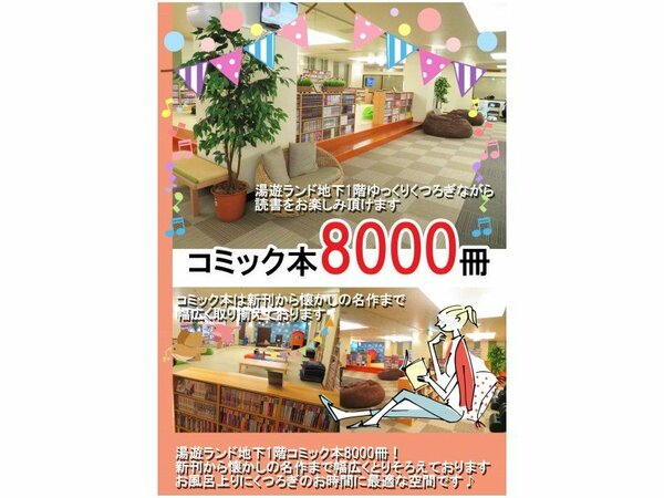 B1F 多目的スペース コミック8000冊読み放題