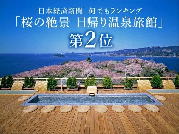 日経何でもランキング「桜の絶景 日帰り温泉旅館」第2位記念 ※写真は桜開花時期の物となります