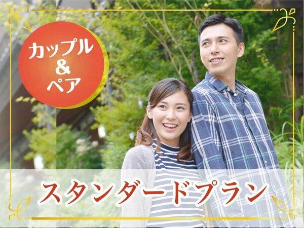 【宿泊プラン】カップル&ペアスタンダードプラン