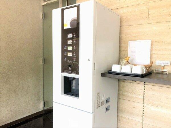 ロビーでのコーヒー&お茶サービスをご利用ください。(※24時間OK!:宿泊者のみ)