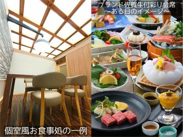 写真左:個室風お食事処一例◆写真右:上質なブランド佐賀牛付「彩り会席」~ある日のイメージ~