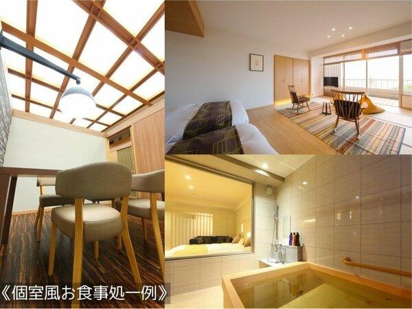 写真左:個室風お食事処◆写真右:露天風呂+リビング+和洋室(イメージ)