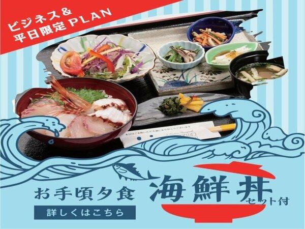 ビジネス限定・海鮮丼セット付プラン