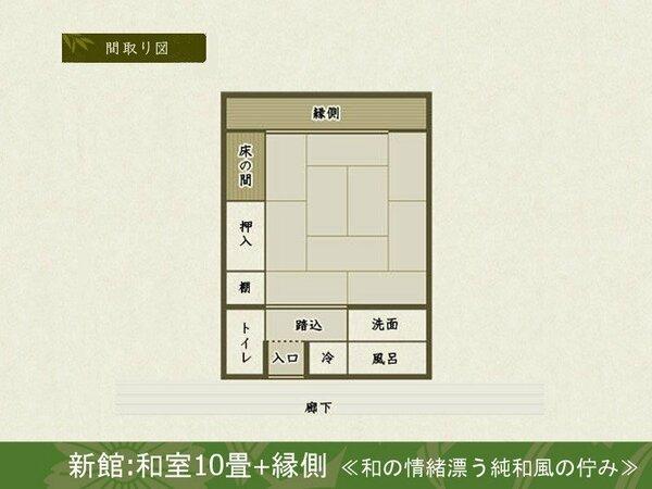 新館:和室10畳+縁側 ≪和の情緒漂う純和風の佇み≫