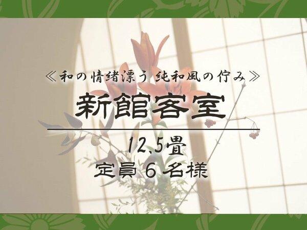 新館:和室12.5畳+縁側 ≪和の情緒漂う純和風の佇み≫