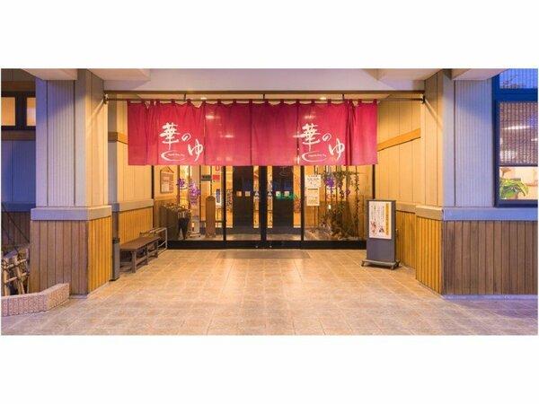 羽生駅西口徒歩3分。天然温泉華の湯・海鮮ダイニングはなの夢まぐろや併設。ご宿泊者様入浴無料♪