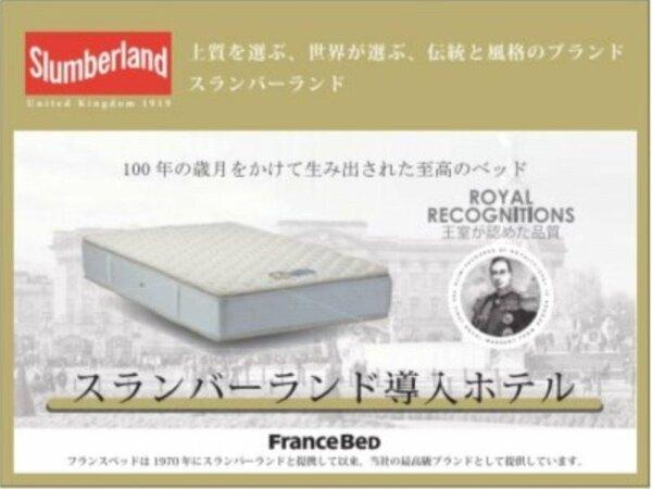 ◆スランバーランド製製ベッド◆全室導入♪