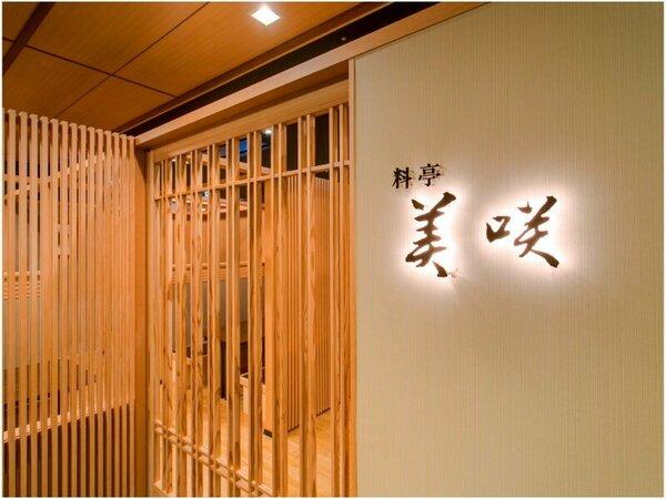 【料亭「美咲」】駿河湾の恵みを中心にした日本料理をお召し上がり頂けます。