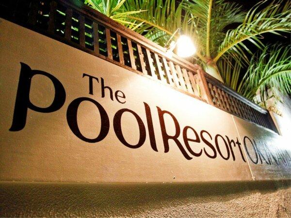 チェックイン・アウトは「ザ・プールリゾート沖縄」フロントでご対応致します。