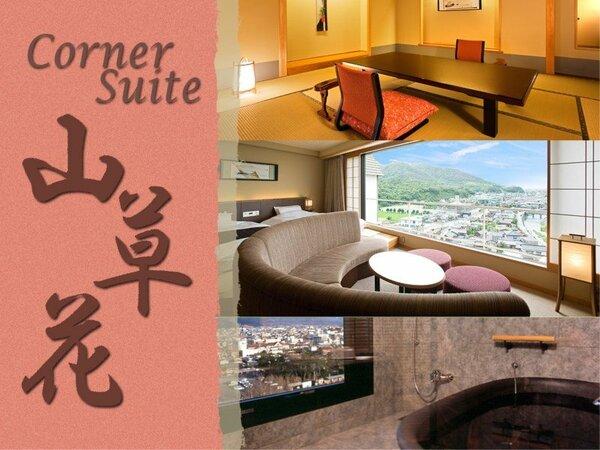 ◆コーナースイート‐山草花◆和室+ソファ+ベッドルーム+バス+洗浄機付トイレ