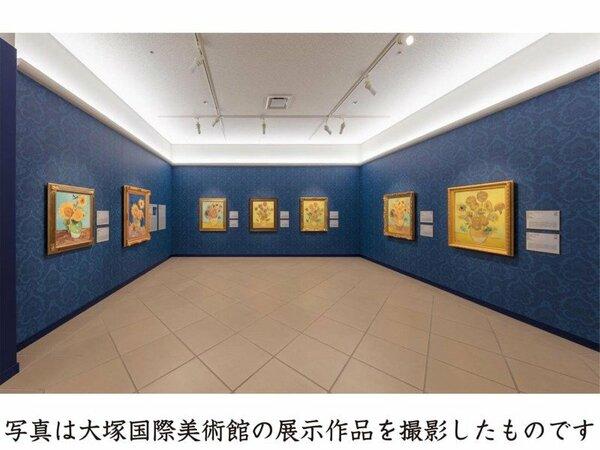 ゴッホが描いた花瓶のヒマワリ全7点を陶板で原寸再現展示。2018年3月大塚国際美術館にてスタート