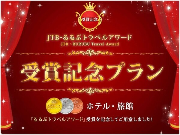 JTB・るるぶトラベル アワード受賞!!!