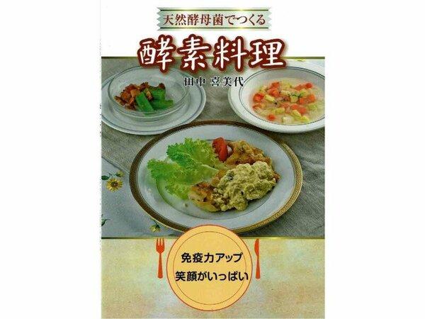 田中喜美代著『天然酵母菌でつくる酵素料理』表紙画像