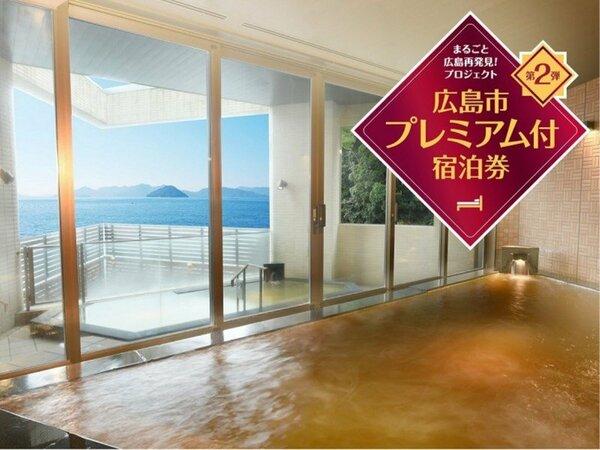 広島市プレミアム付き宿泊券におすすめ!夏の疲れを温泉で癒しませんか?
