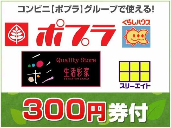 ポプラ300円券付プラン/広島でのちょっとしたお買い物はポプラでどうぞ♪