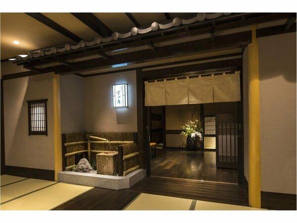 食事処『雲心庵』は個室または半個室。