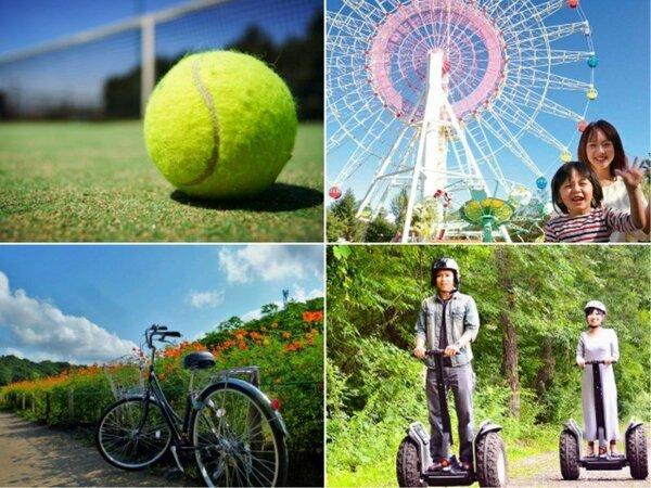 テニスにサイクリング、セグウェイ体験とたくさんのアクティビティや人気のおもちゃ王国もホテルの近くに!