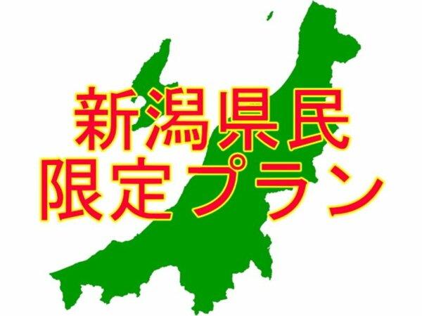 新潟県民限定プランです