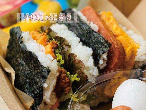 【期間限定朝食】沖縄風おにぎりセット