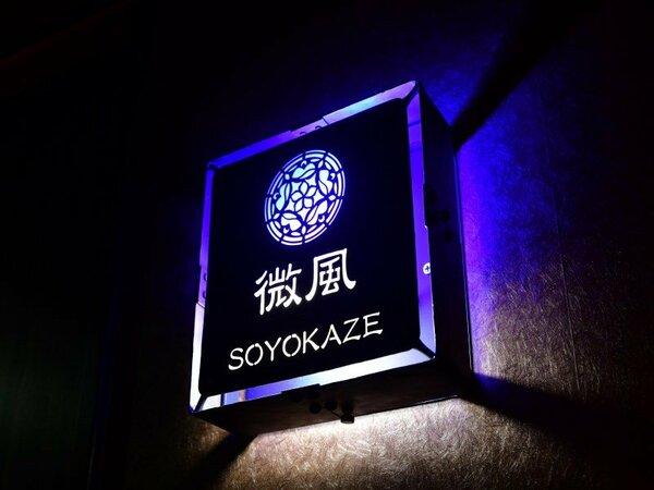 【お部屋】客室『微風~SOYOKAZE~』
