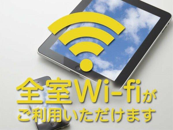 全館無料WIFI完備(パスワードは客室インフォメーションをご確認ください)