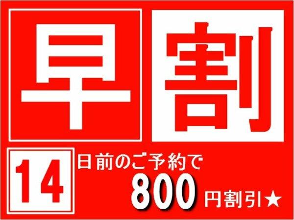【早期得割14】14日前の予約で800円割引★