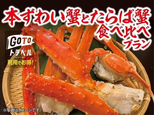 本ずわい蟹とたらば蟹の食べ比べプラン♪♪