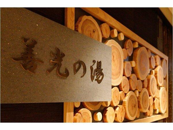 ◆11階天然温泉大浴場【善光の湯】