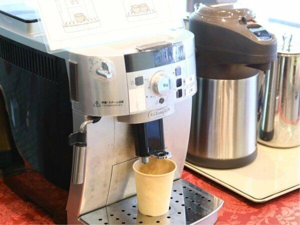 ラウンジではコーヒーを無料でご提供しています