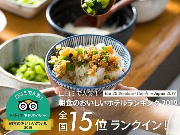 【信州かってめし】トリップアドバイザー 朝食ランキング2019全国15位
