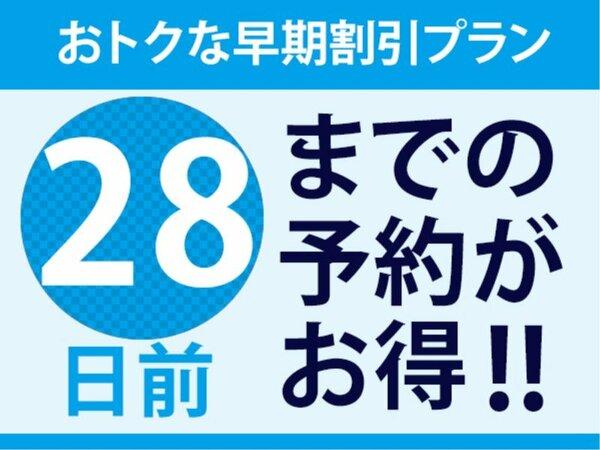 【早期でお得28】